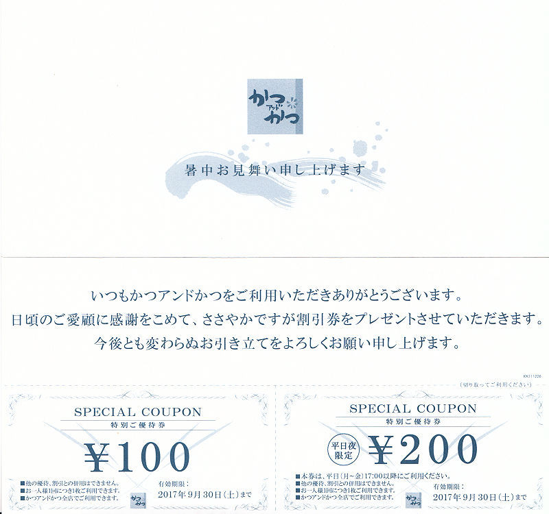 f:id:takajun7777:20170824140559j:image:w450