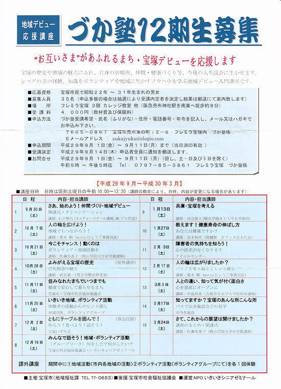 f:id:takajun7777:20170831175354j:image