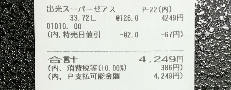 f:id:takajun7777:20200627152214j:plain