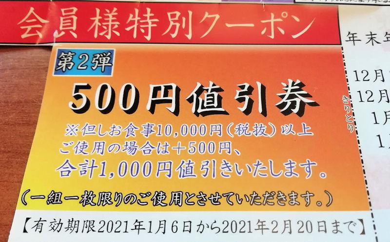f:id:takajun7777:20210120141911j:plain