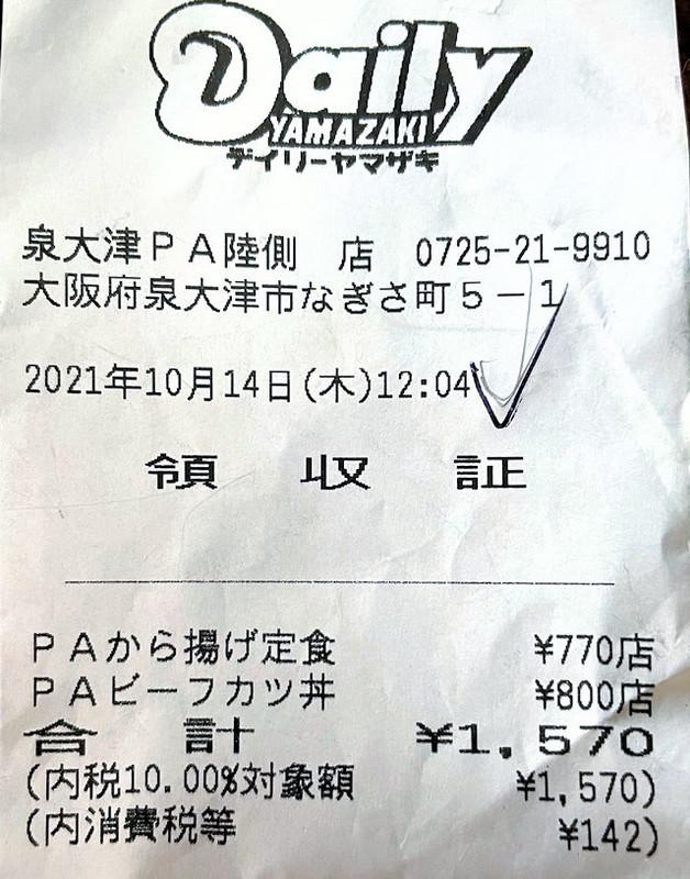 f:id:takajun7777:20211018135733j:plain