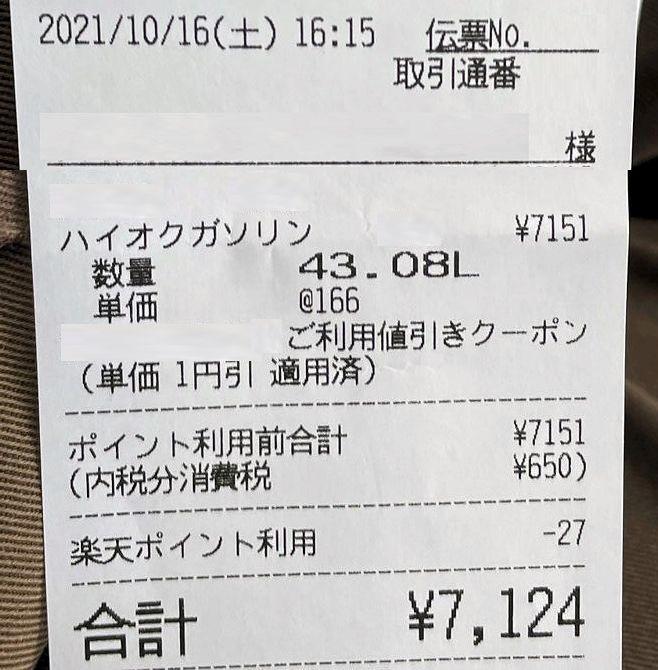 f:id:takajun7777:20211022190200j:plain