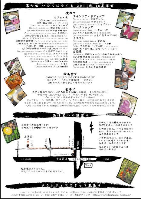 f:id:takakiya_event:20110803215612j:image:w360