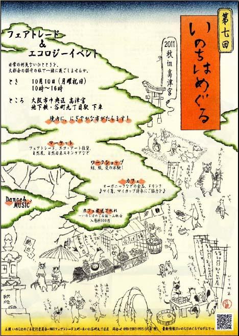 f:id:takakiya_event:20110803215613j:image:w360
