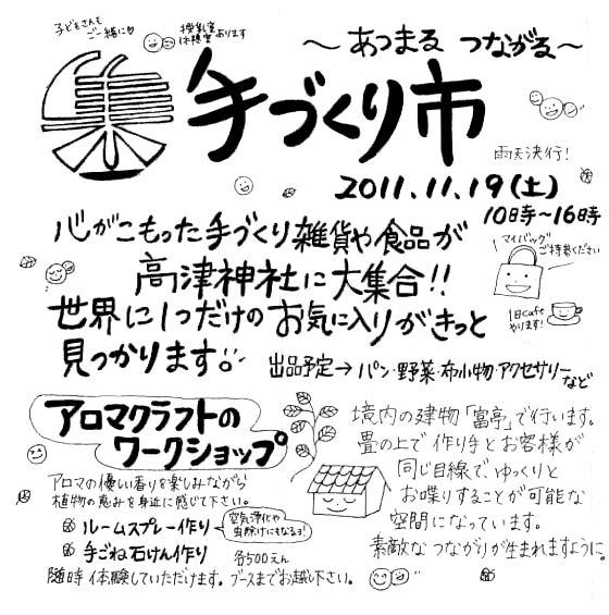 f:id:takakiya_event:20111115213911j:image