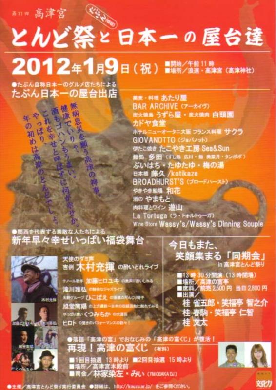 f:id:takakiya_event:20111224170114j:image:w360