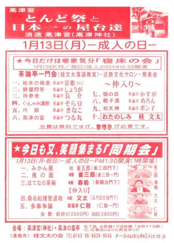 f:id:takakiya_event:20131220203942j:image:w360