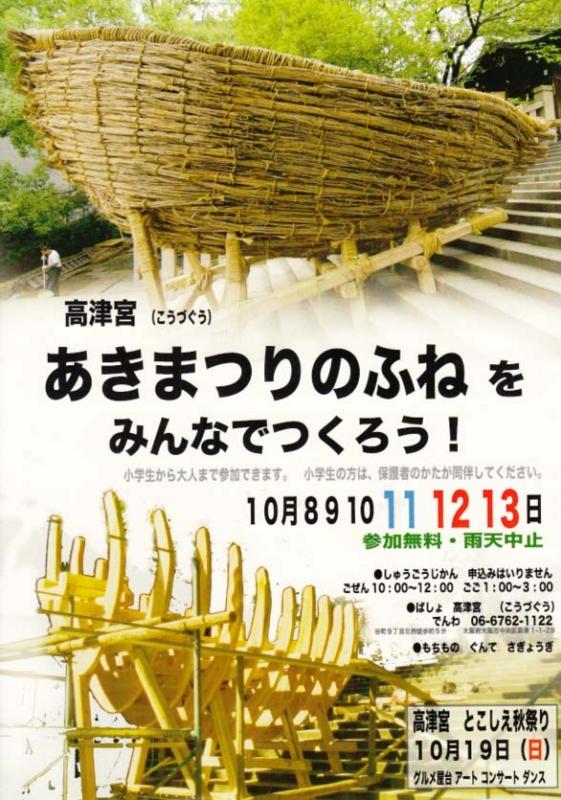 f:id:takakiya_event:20140919061407j:image:w360