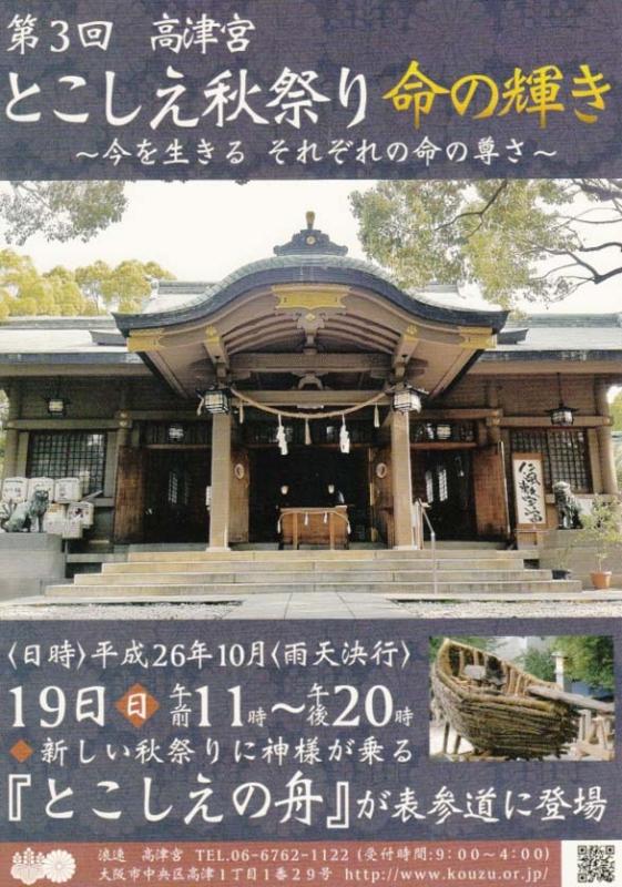 f:id:takakiya_event:20140919062109j:image:w360