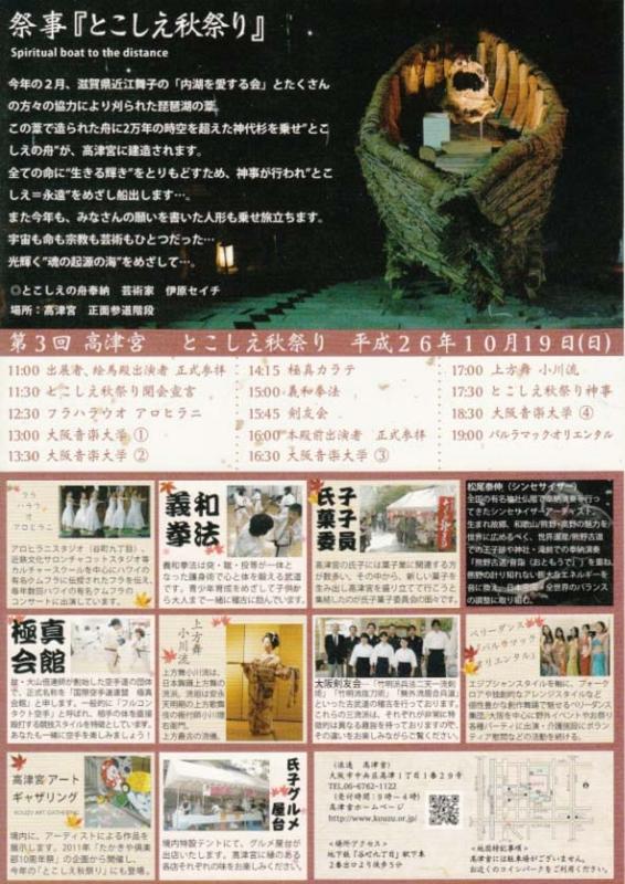 f:id:takakiya_event:20140919062229j:image:w640
