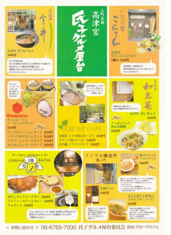 f:id:takakiya_event:20141014234723j:image:w640