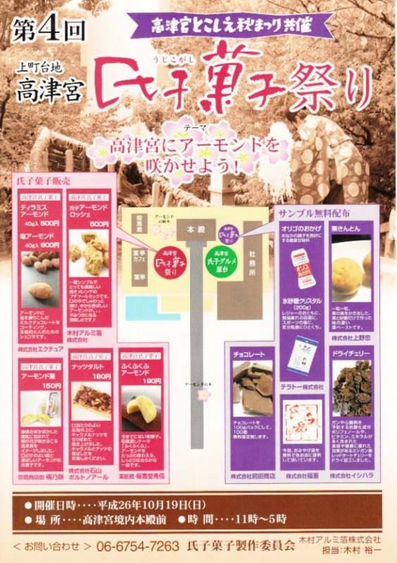 f:id:takakiya_event:20141014234753j:image:w640