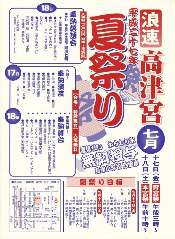 f:id:takakiya_event:20150623001715j:image