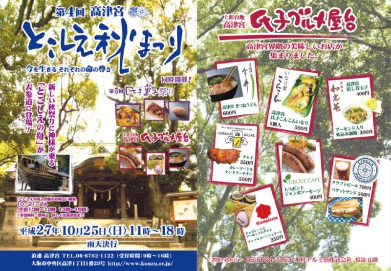 f:id:takakiya_event:20151004211024j:image:w640