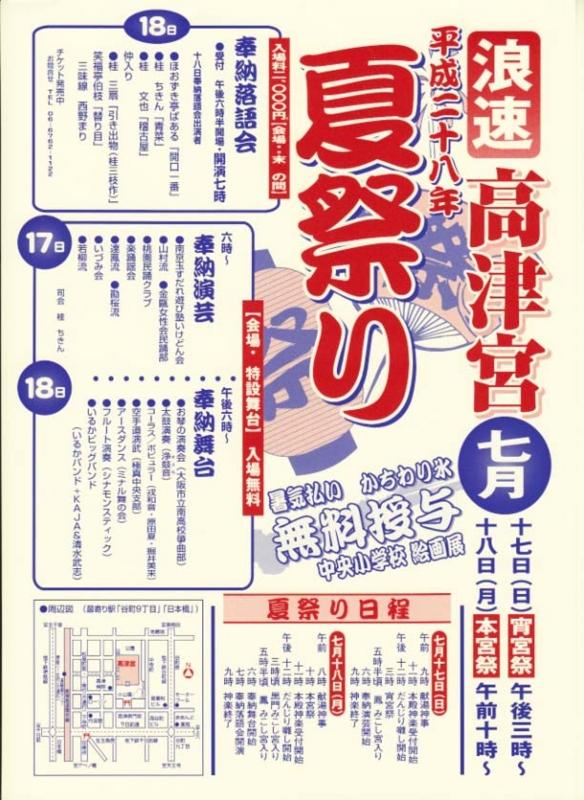 f:id:takakiya_event:20160622210054j:image:w360