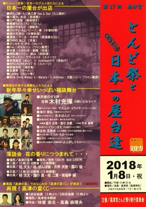 f:id:takakiya_event:20180105172715j:image:w360