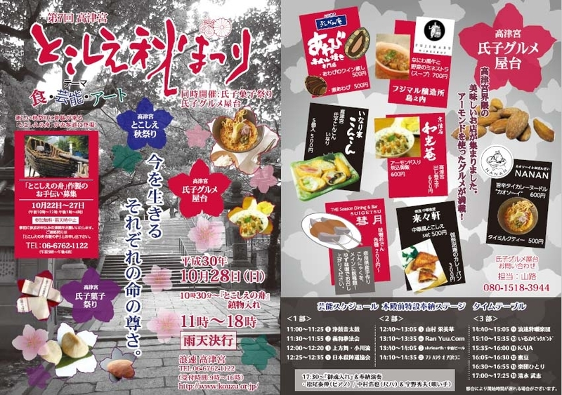 f:id:takakiya_event:20180917162318j:image:w640