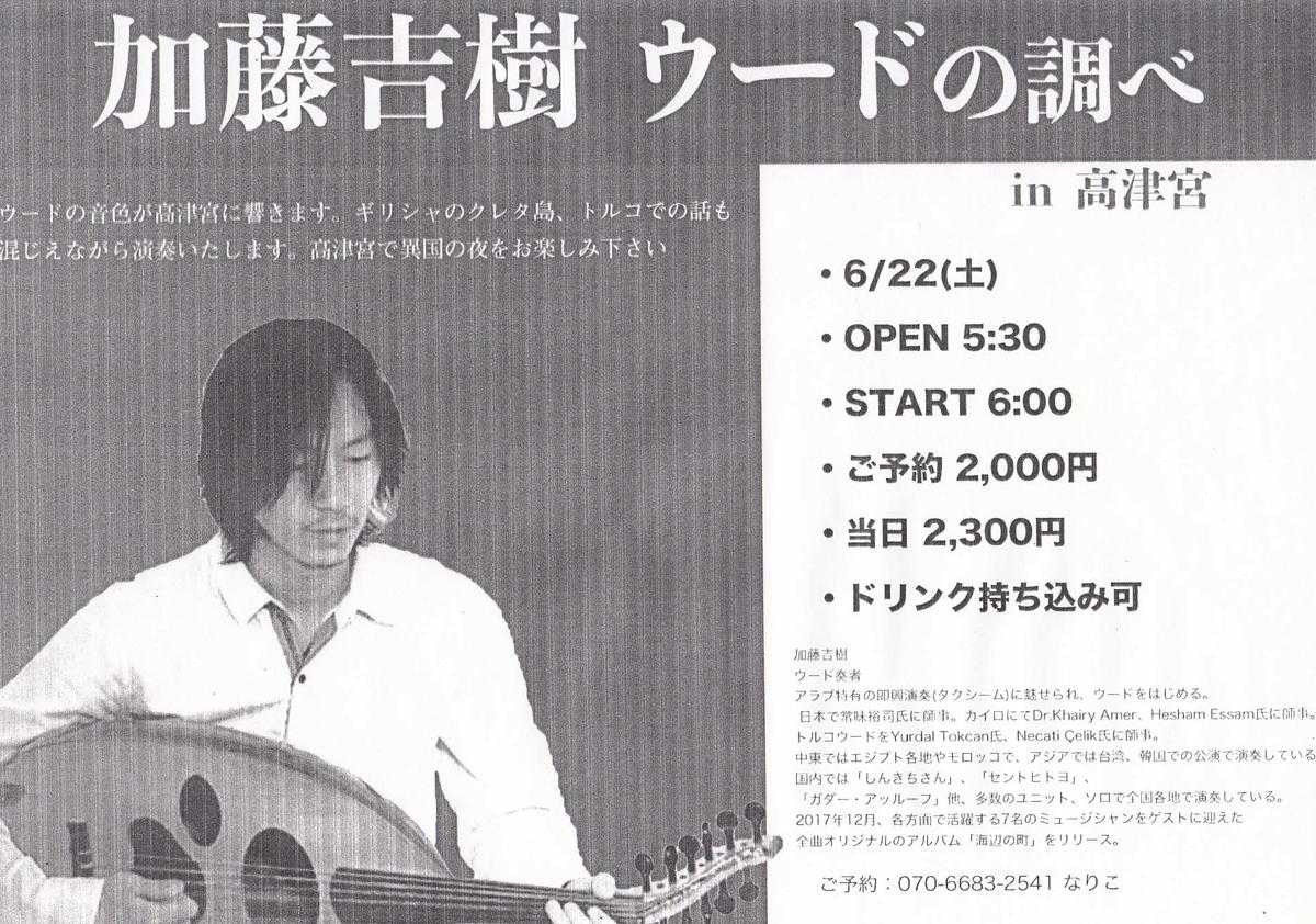 f:id:takakiya_event:20190615125948j:plain