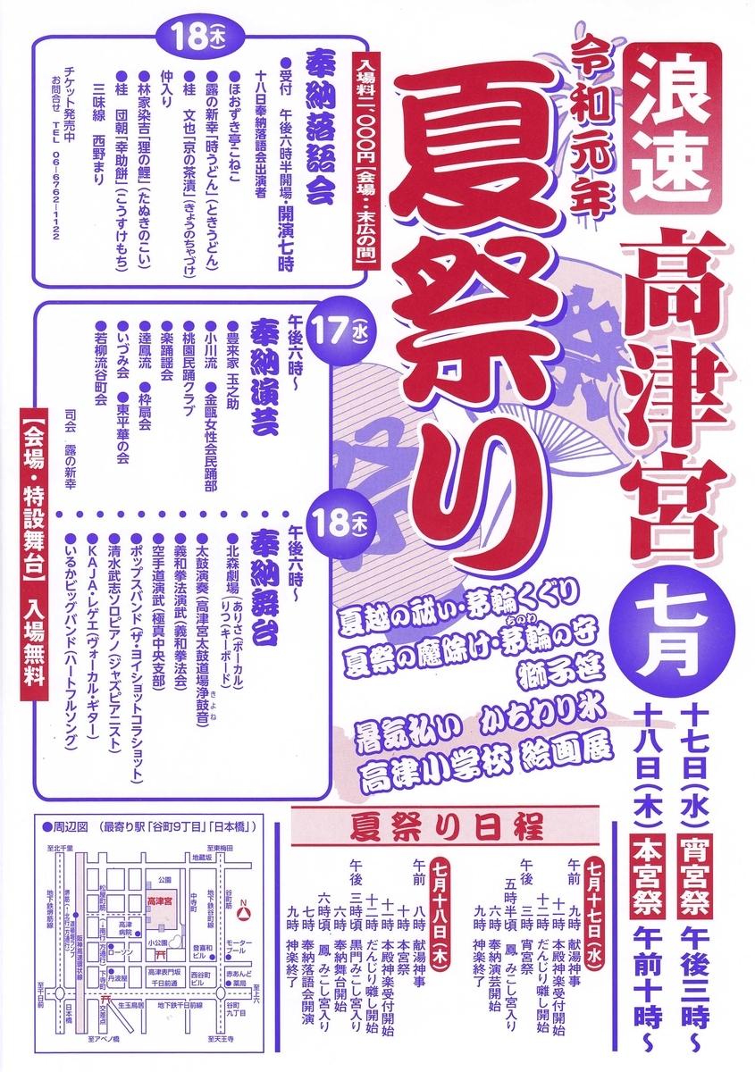 f:id:takakiya_event:20190615151333j:plain