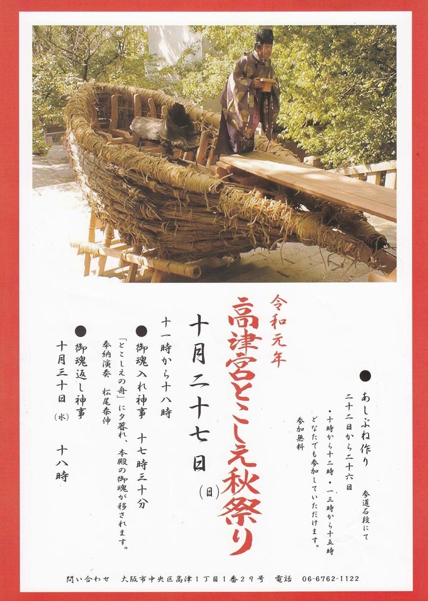 f:id:takakiya_event:20190826082208j:plain