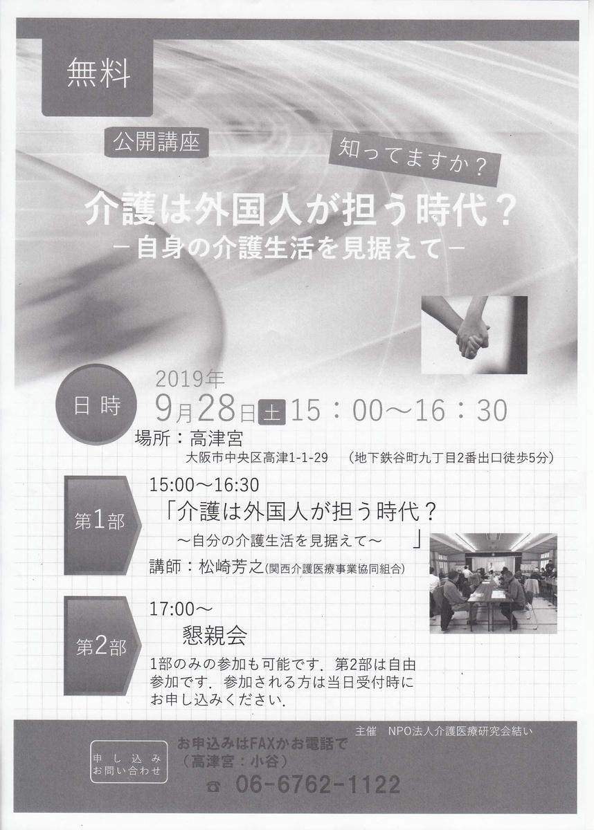 f:id:takakiya_event:20190917154445j:plain