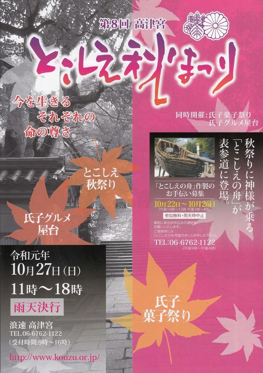 f:id:takakiya_event:20191015110349j:plain