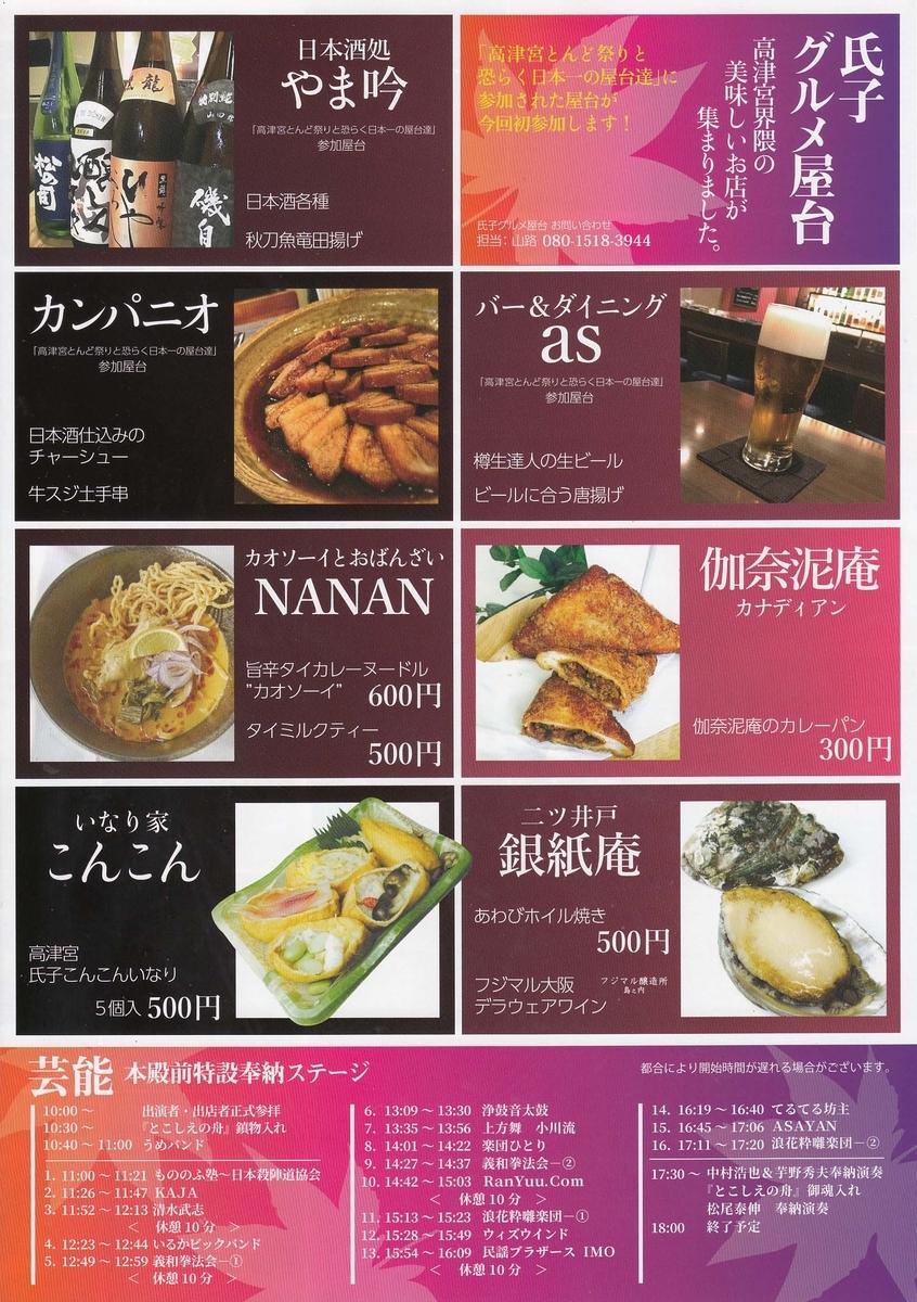f:id:takakiya_event:20191015110556j:plain