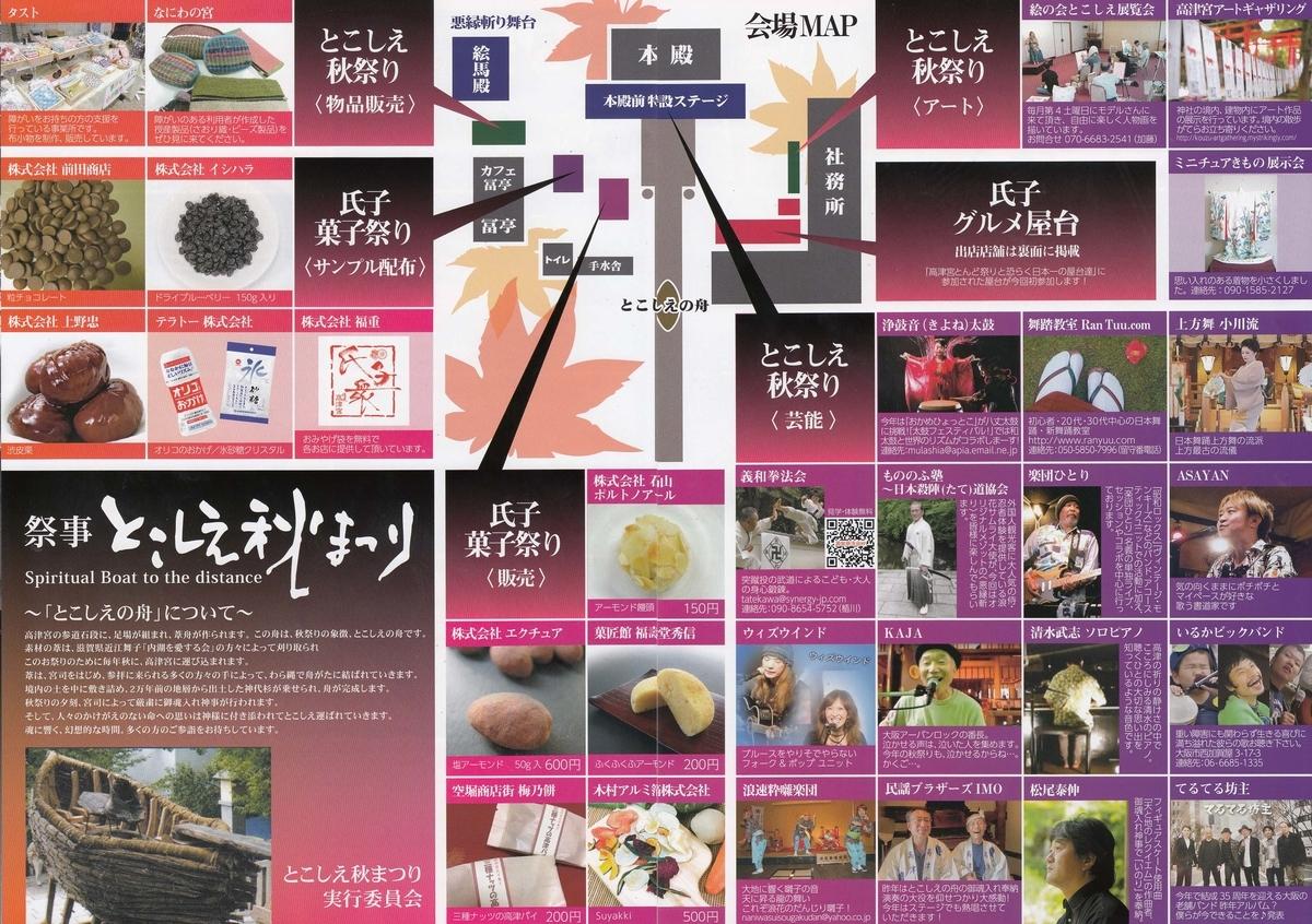 f:id:takakiya_event:20191015111155j:plain