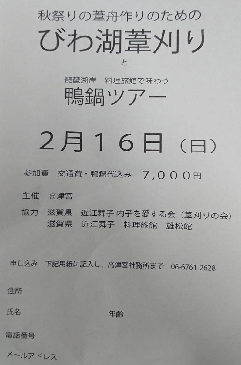 f:id:takakiya_event:20200125093741j:plain