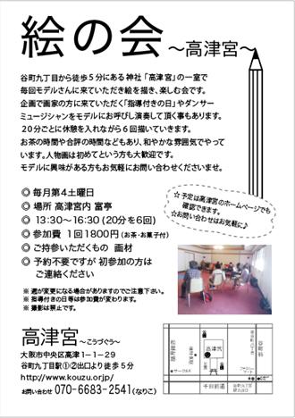 f:id:takakiya_event:20200531123325p:plain