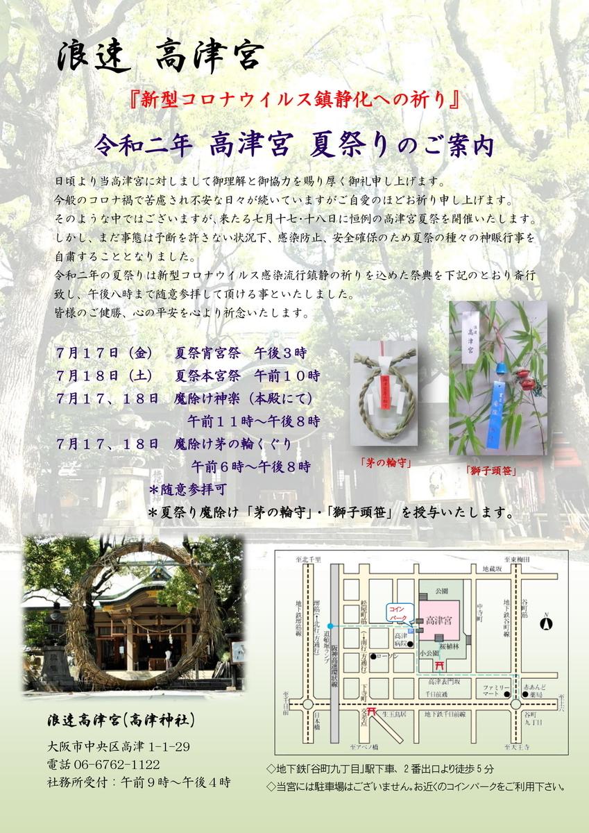 f:id:takakiya_event:20200531130617j:plain