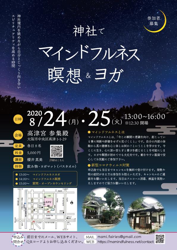 f:id:takakiya_event:20200710195212j:plain