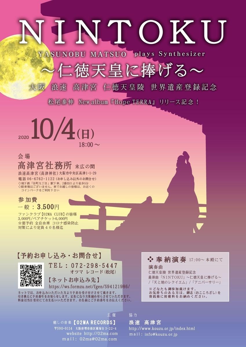 f:id:takakiya_event:20200911220025j:plain