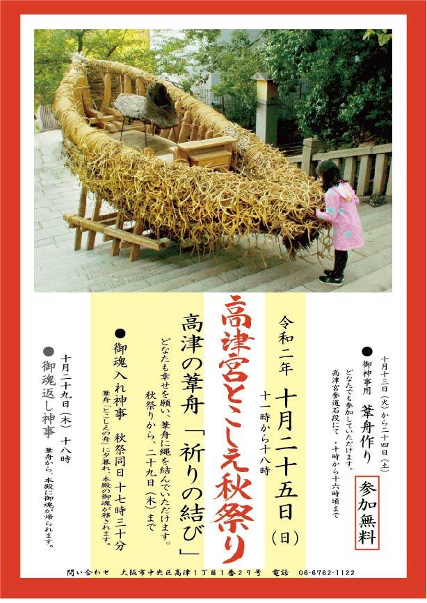 f:id:takakiya_event:20200915211614j:plain