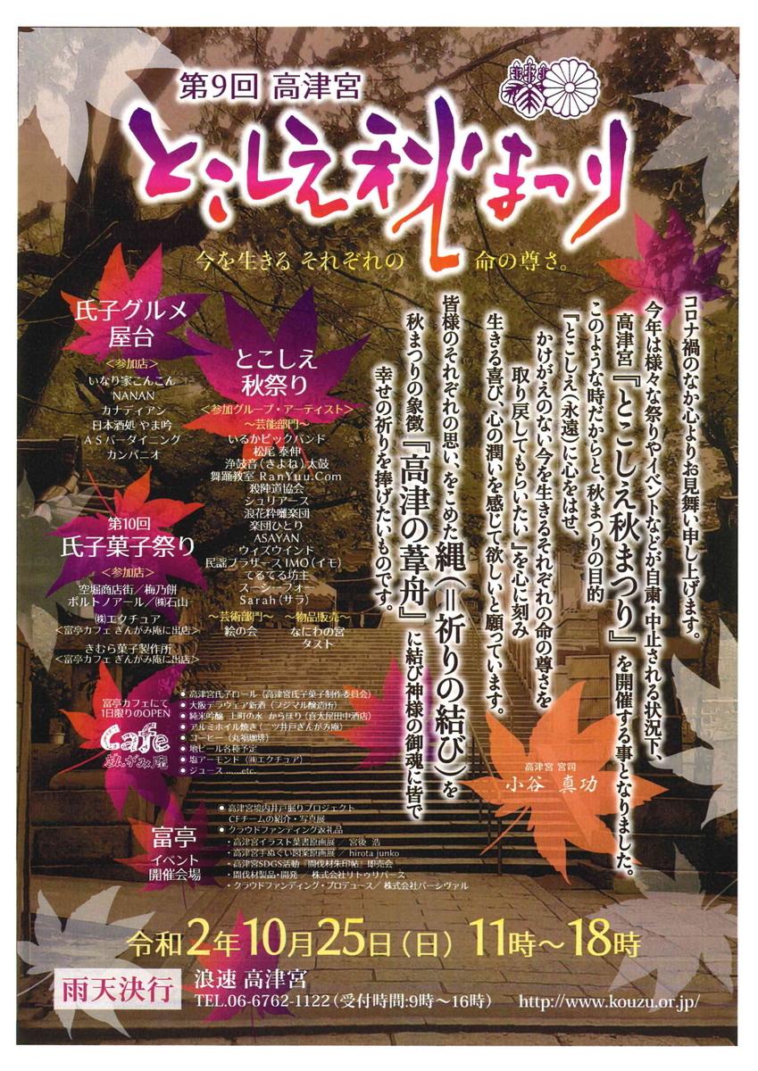 f:id:takakiya_event:20201001223345j:plain