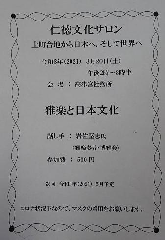 f:id:takakiya_event:20210315222453j:plain