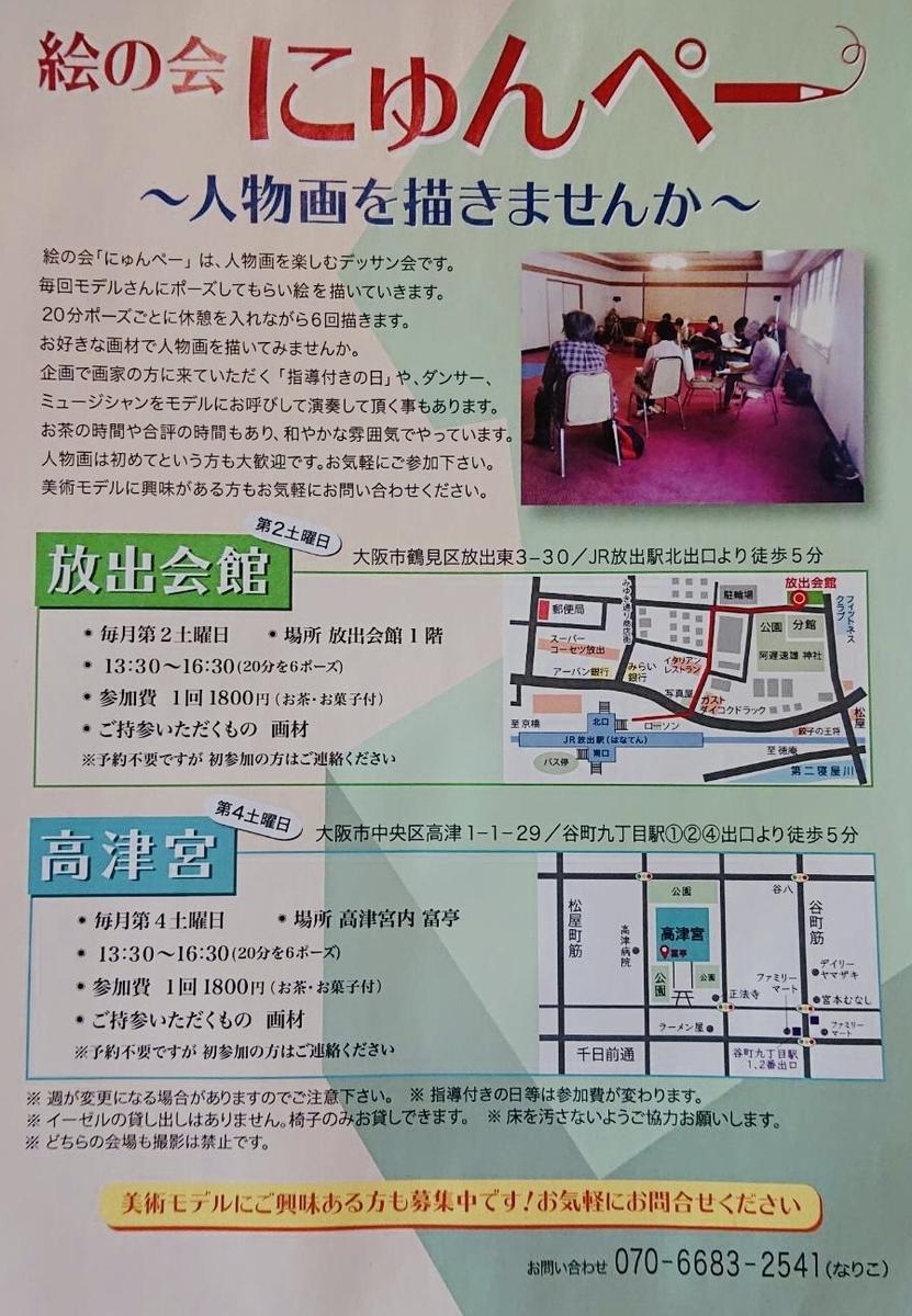 f:id:takakiya_event:20210504153019j:plain