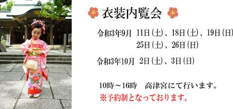 f:id:takakiya_event:20210808074812p:plain