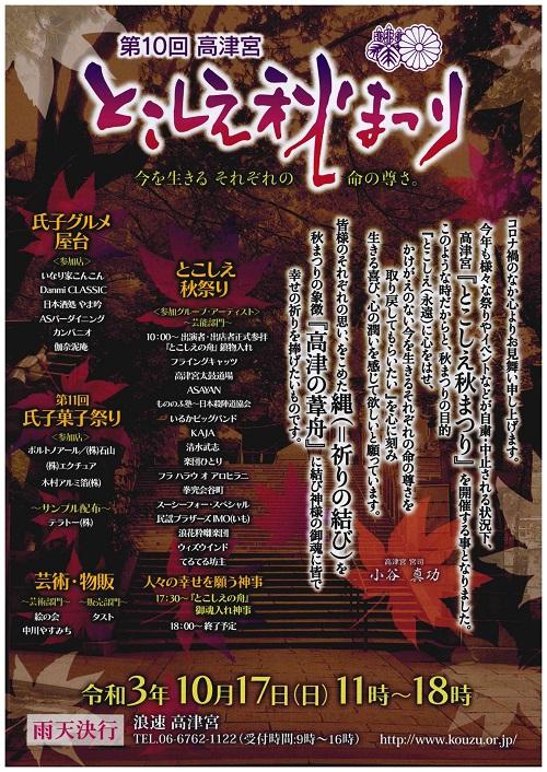 f:id:takakiya_event:20210929211039j:plain