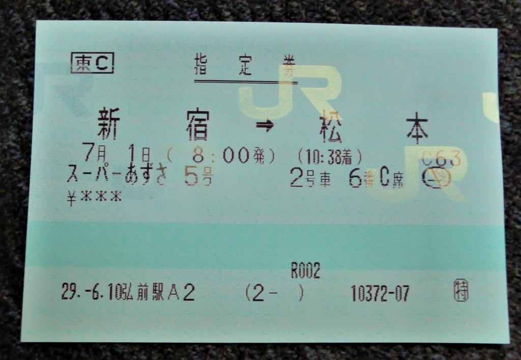 f:id:takakotakakosun:20181208164651j:plain