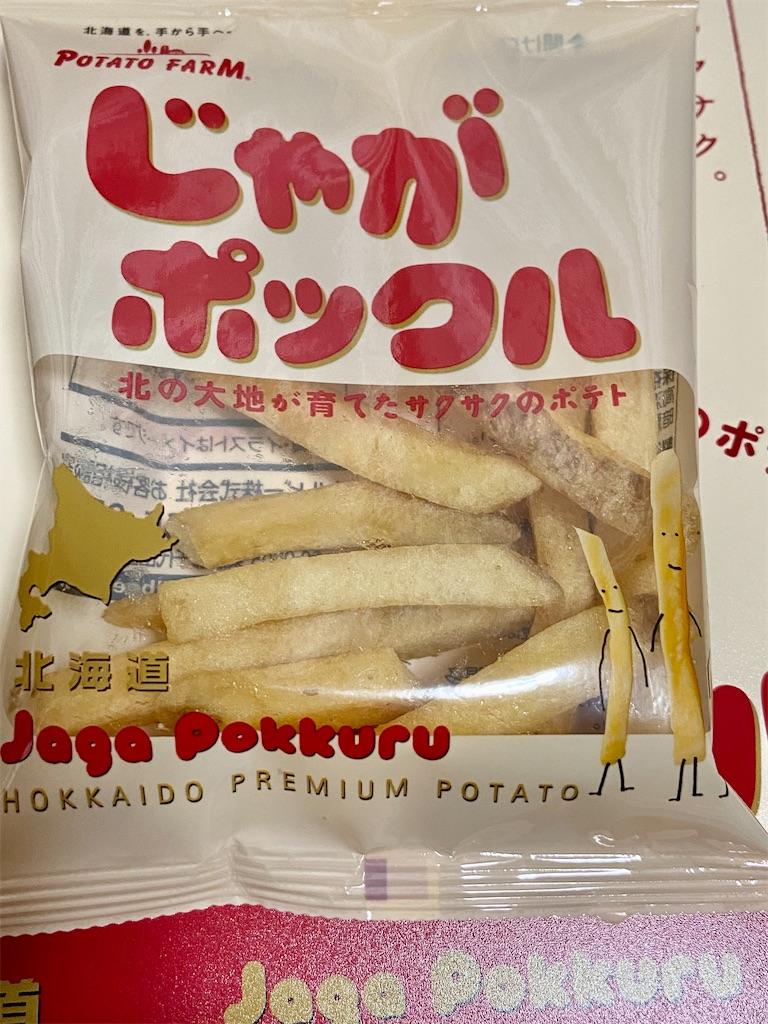 f:id:takakusaya-man:20210220102504j:image