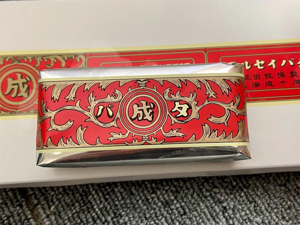 f:id:takakusaya-man:20210220102647j:image