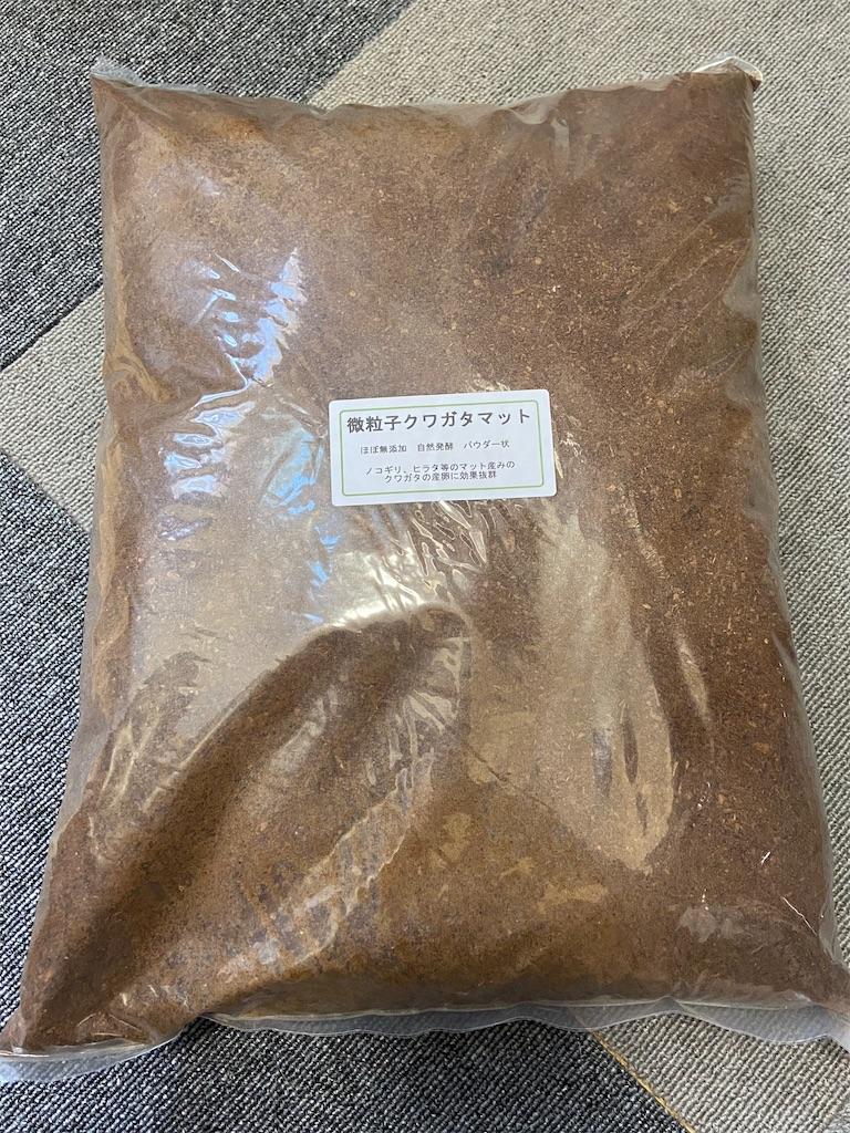 f:id:takakusaya-man:20211010183449j:image
