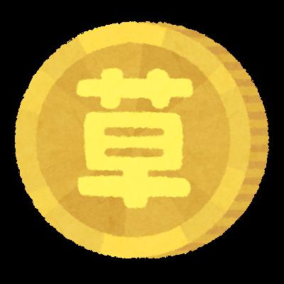 f:id:takamaru-btc:20180215181948p:plain