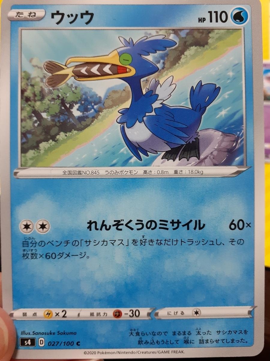 f:id:takamaru1136:20201126110840j:plain