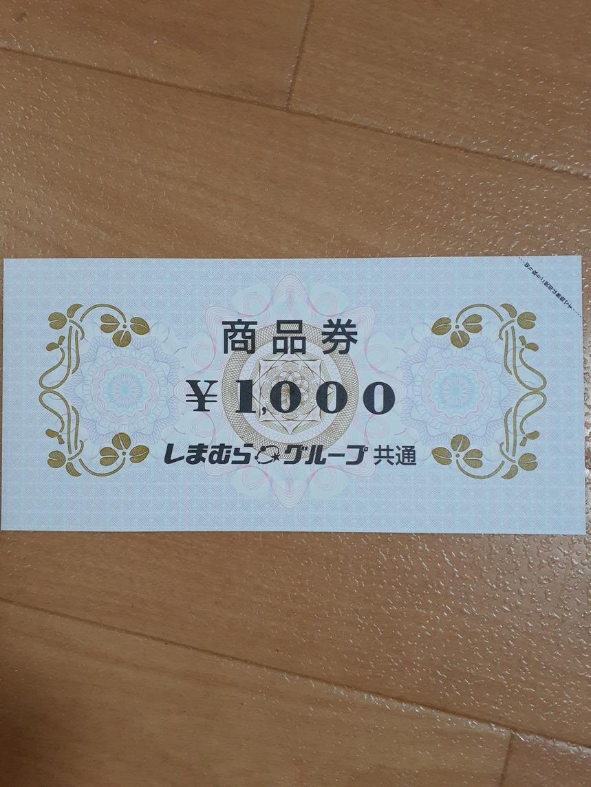 f:id:takamaru1136:20201222124123j:plain