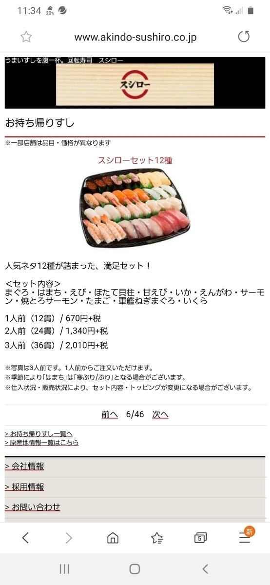 f:id:takamaru1136:20201224113952j:plain