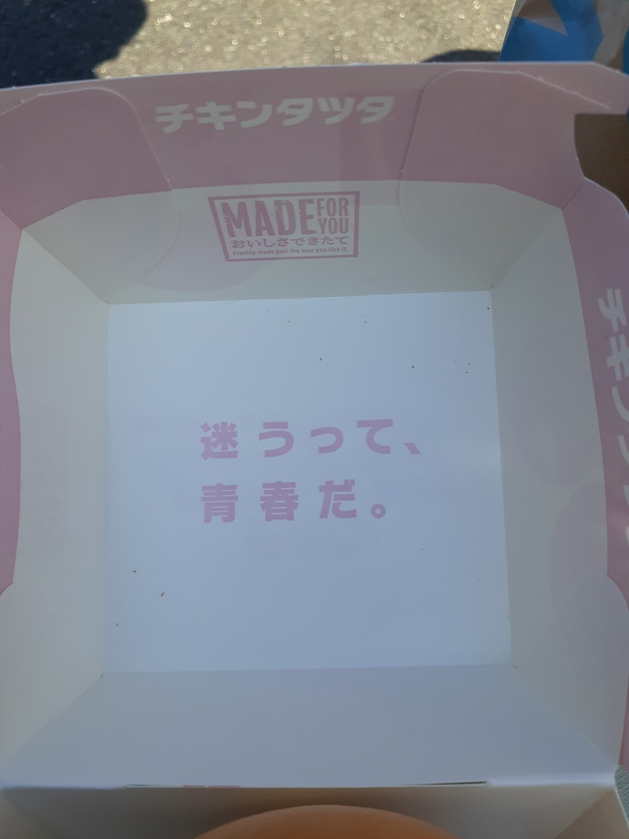 f:id:takamaru1136:20210209102412j:plain