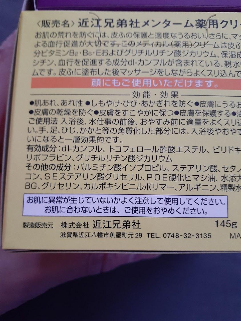 f:id:takamaru1136:20210309111436j:plain
