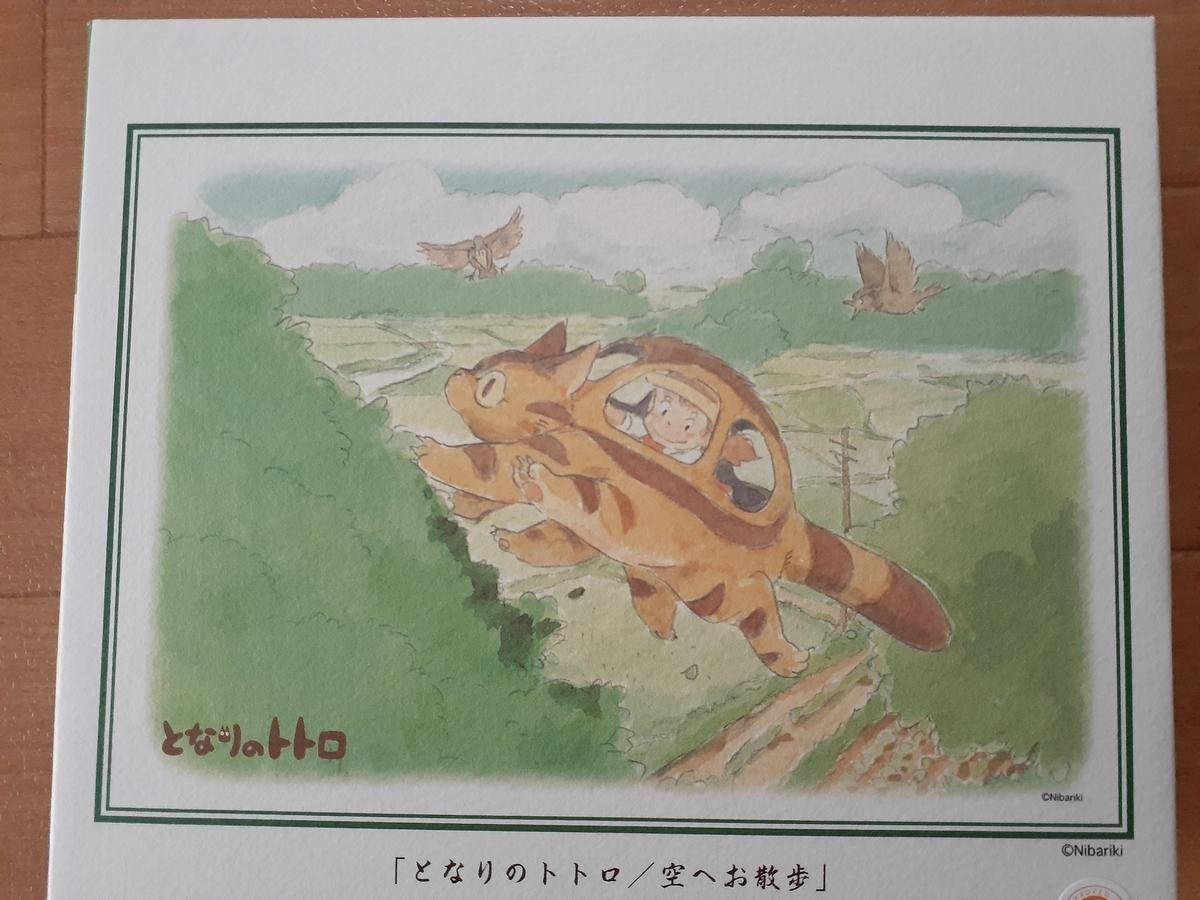 f:id:takamaru1136:20211006120122j:plain